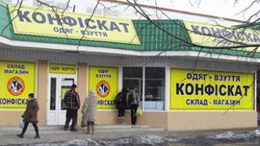 c63a1f323efe Кто контролирует украинский рынок конфиската - ИА «Одесса-медиа»