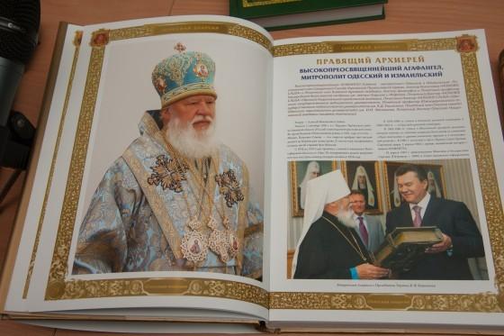 В Одессе прошла презентация книг о православной жизни города