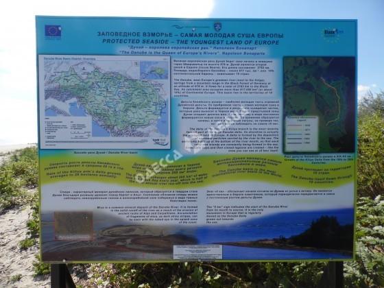 Экологические маршруты