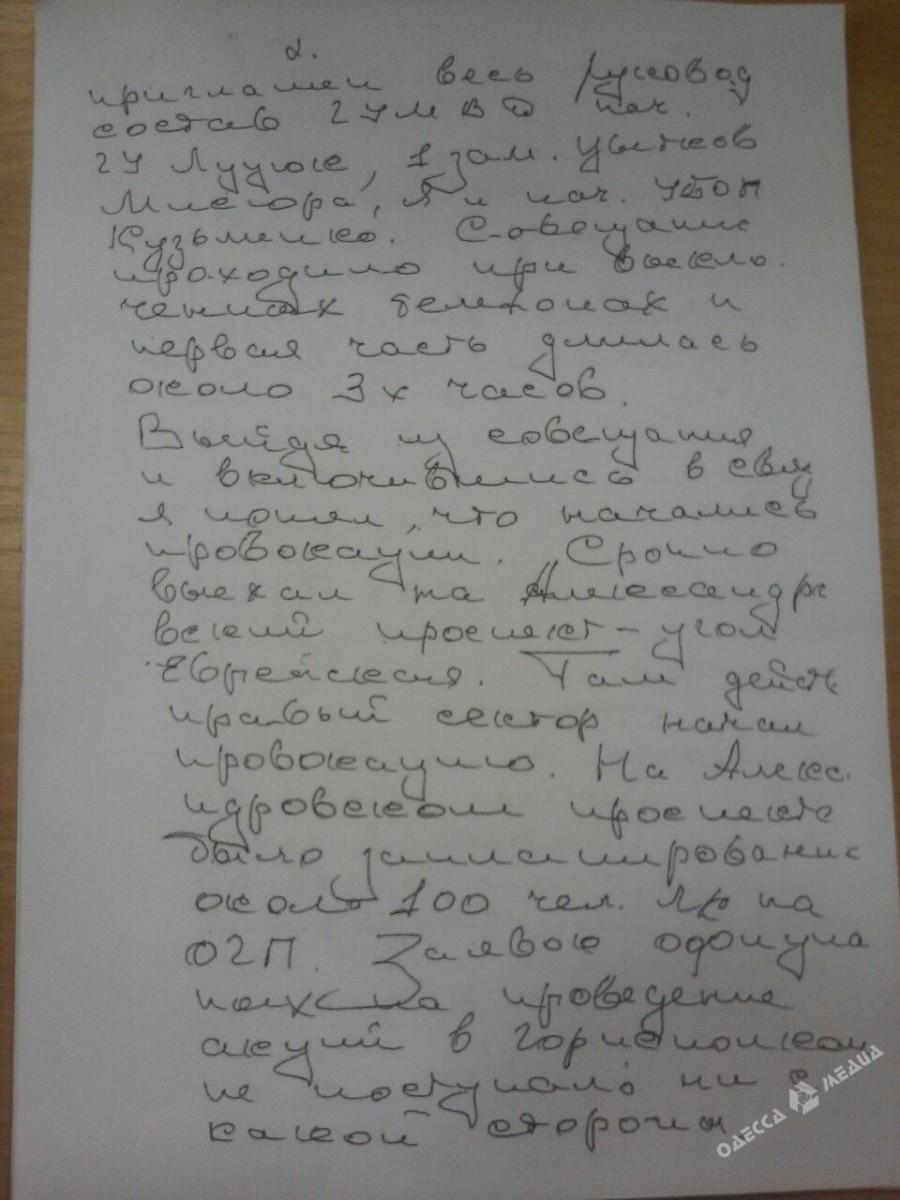 Разврат в одесских клубах 19 фотография