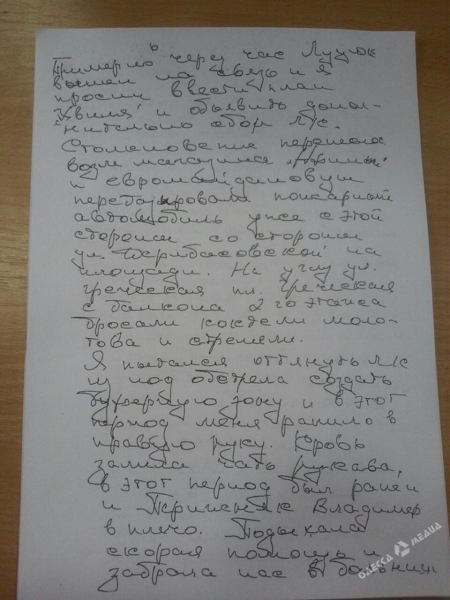 Разврат в одесских клубах 17 фотография