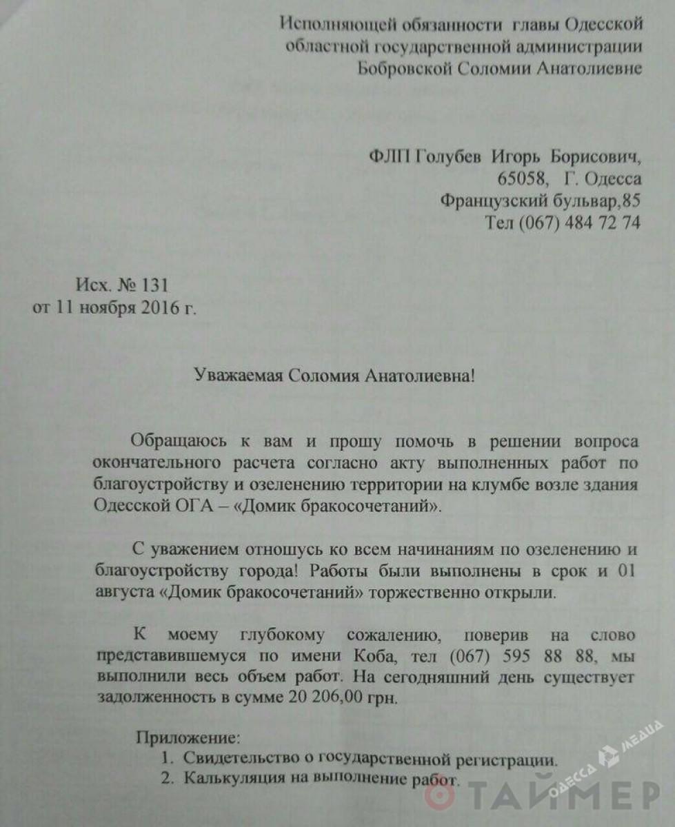 398ddfd6dc7ed0434b98dc98e682da4d Одесский предприниматель пожаловался на чиновников Саакашвили