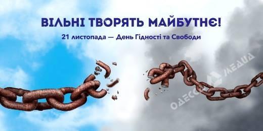 Одесситы отметят День Достоинства иСвободы