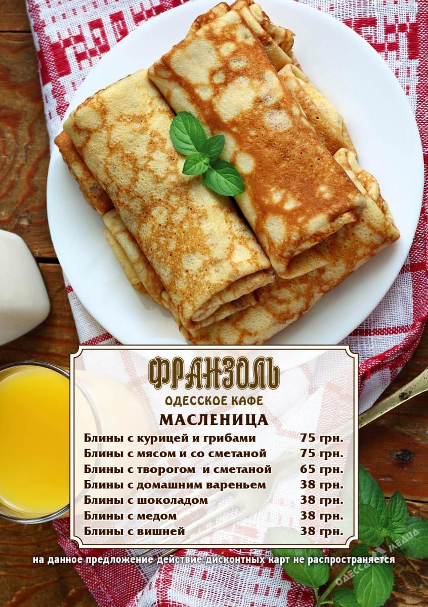 Простой и вкусный рецепт блинов на молоке с пошагово