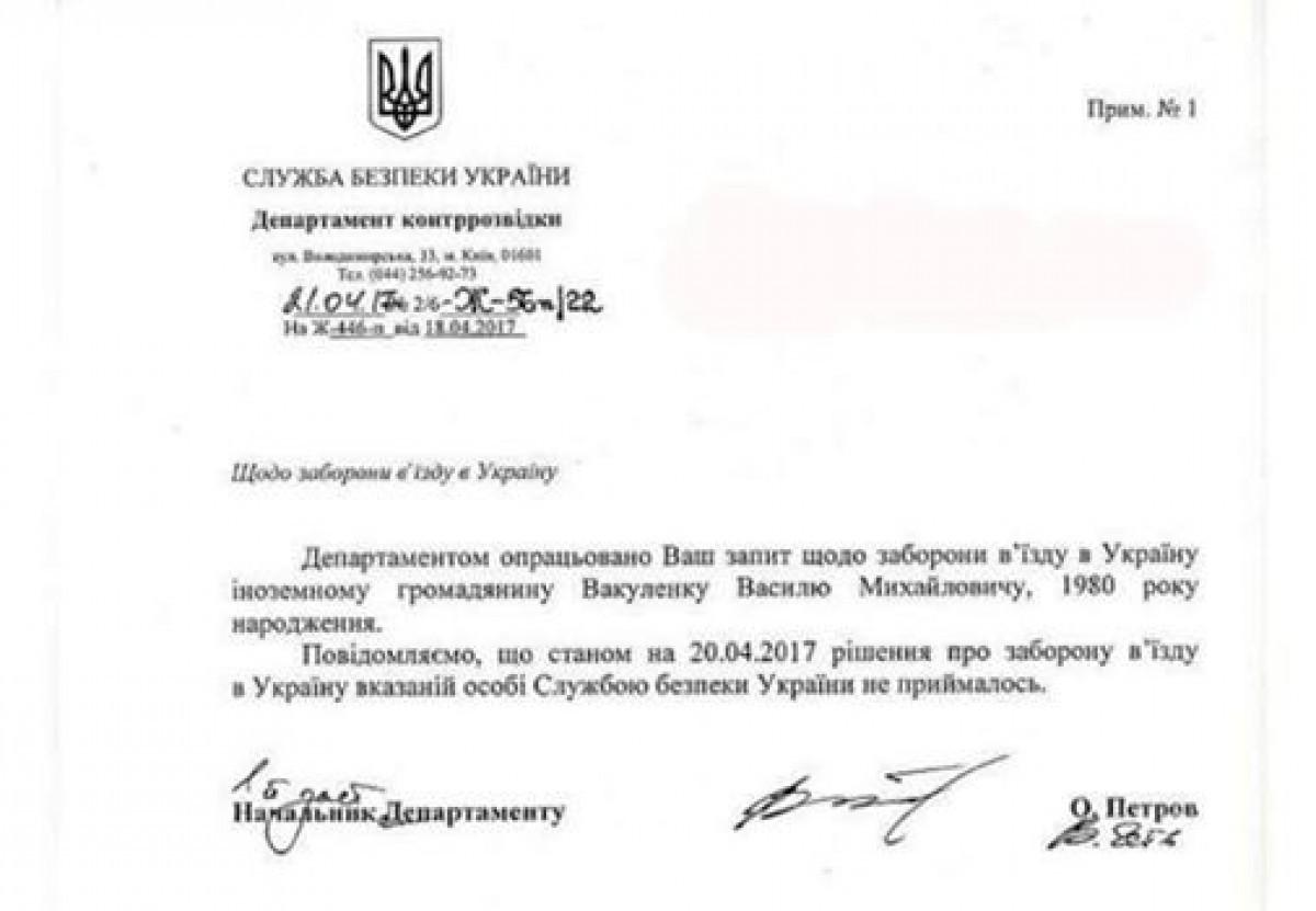 Баста отменил концерт вОдессе из-за угроз украинских радикалов
