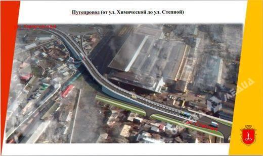 ВОдессе хотят построить транспортные развязки внесколько уровней