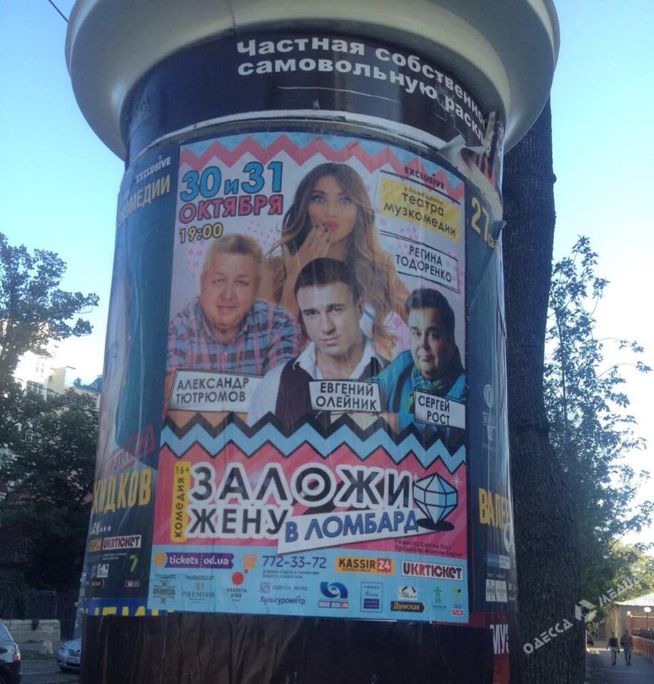 ВОдессе требуют отменить скандальный спектакль сроссийскими актерами