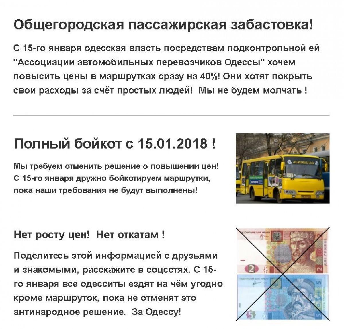 Одесситы планируют провести митинг против поднятия  цен напроезд