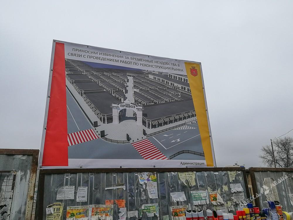 На одесском «Привозе» приступили к долгожданной реконструкции (фото)