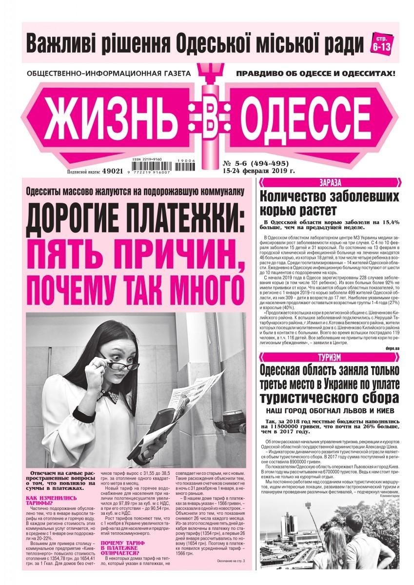 Новый вестник одесситов: газета «Жизнь в Одессе» публикует для горожан важные решения мэрии