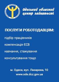Баннеры для центра занятости от 28.02.19