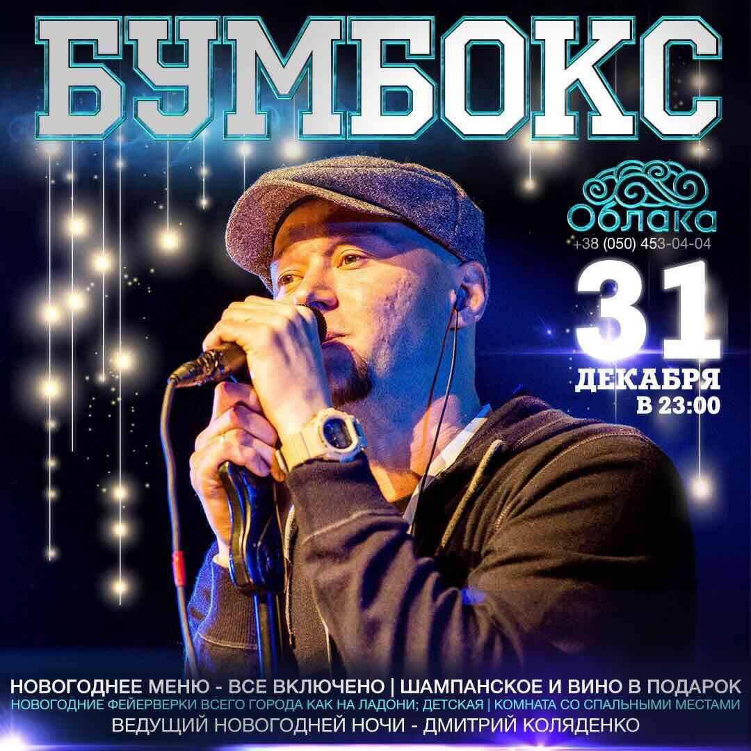 boobox_oblaka_12.12