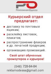 Рекламная Одесса. От 27.02.19