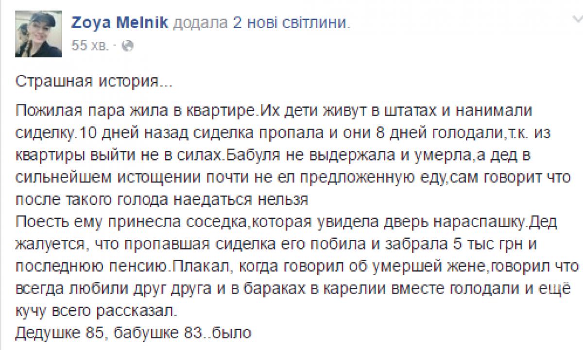 b67883bf4b9b5cf507ab29b92eb99fec В Одессе пенсионерка умерла от голода, а её муж чудом остался жив