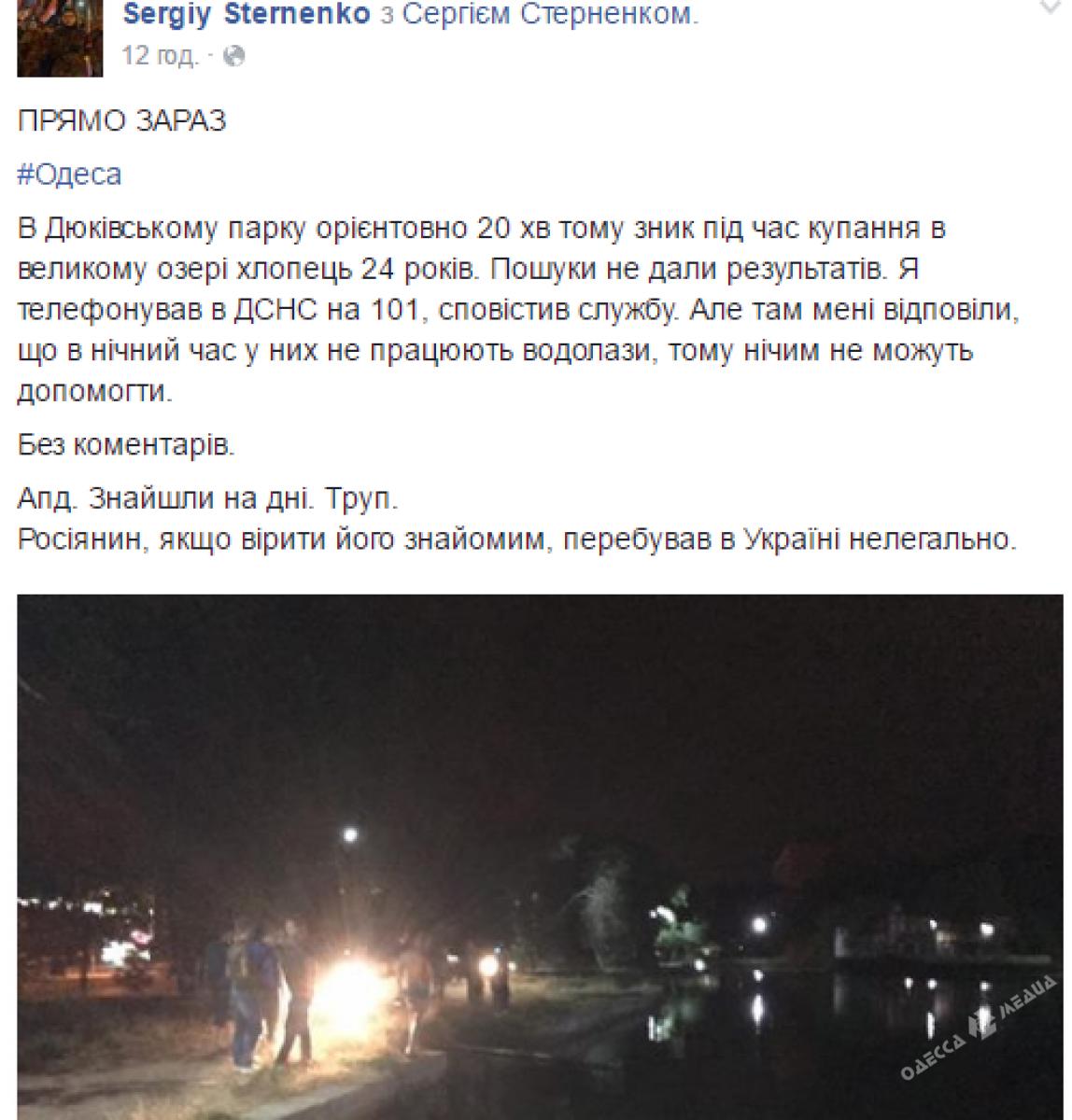 54f955252f283febff19757b6333560a В Одессе нашли труп