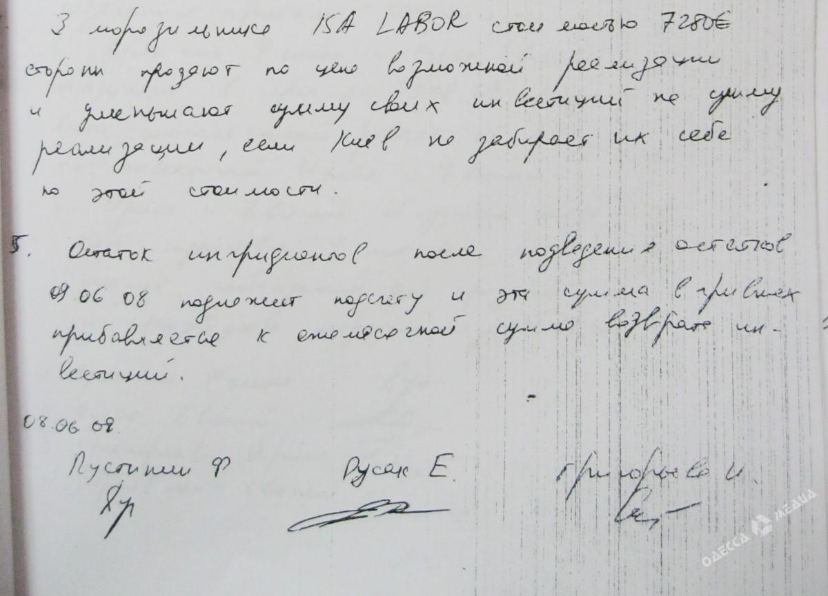 c399a95439e6d32b4d9d7055ab10c2bc В Одессе орудуют аферисты: опасность