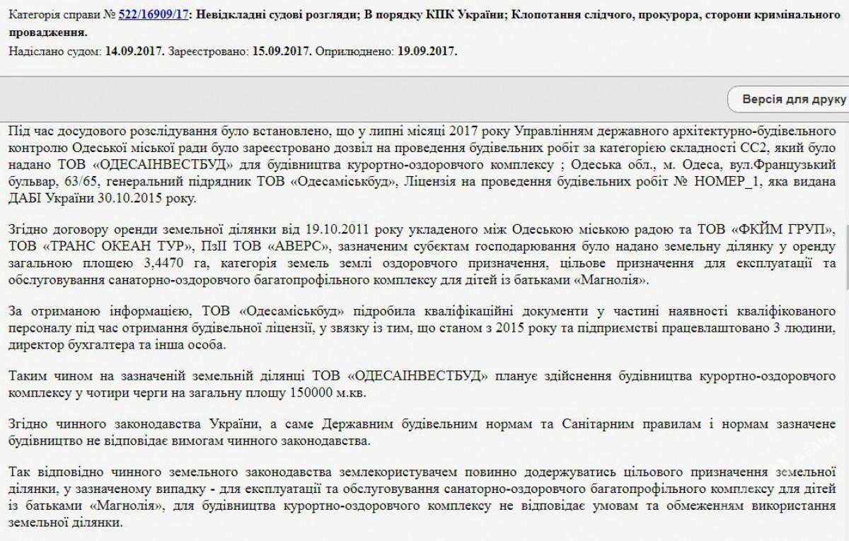 ГАСК не нашел нарушений при строительстве высоток на территории одесского санатория, фото-2